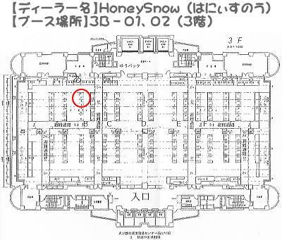 【HoneySnow】 3B-01、02 (3階)