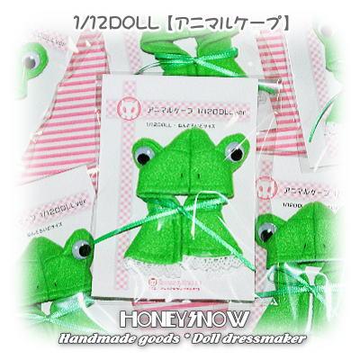 1/12DOLL 【アニマルケープ】 蛙ver