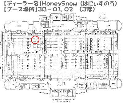 9/11 ドールショウ 【HoneySnow】 3B-01、02