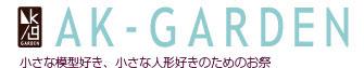 6/19 【AK-GARDEN SP】 参加します!!