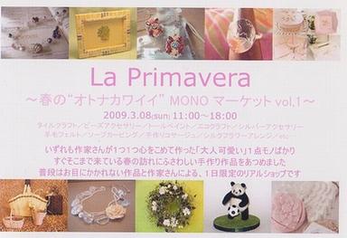 "La Primavera ~春の""オトナカワイイ"" MONOマーケットvol,1~"