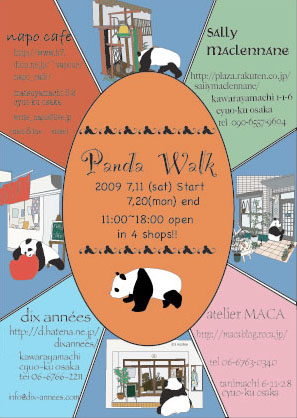 大阪空堀界隈「Panda Walk」