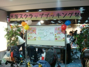 大阪スクラップブッキング祭