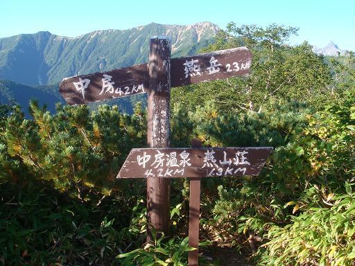 燕岳1009-15