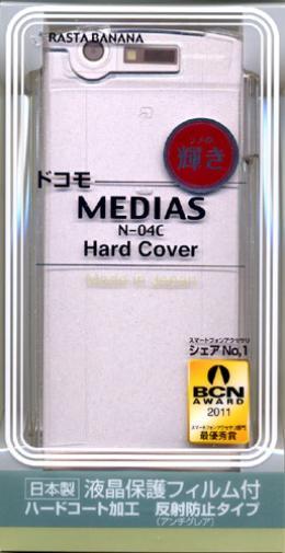 MEDIAS ハードカバー