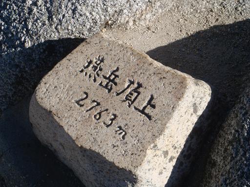 燕岳1009-22