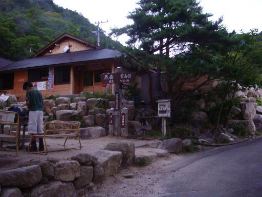 燕岳1009-2