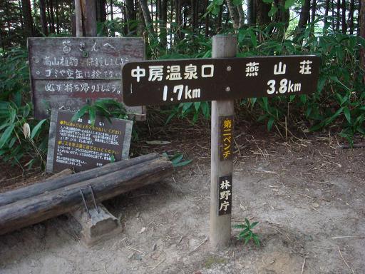 燕岳1009-5