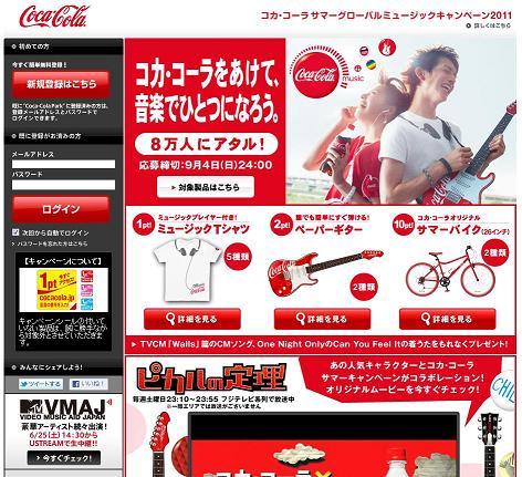 coke_110627