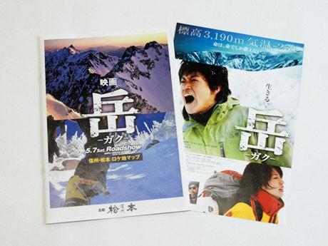 gaku_map
