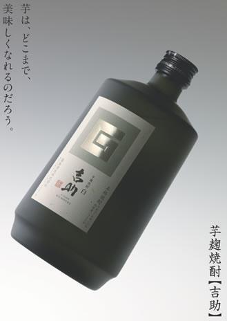 kichisuke1