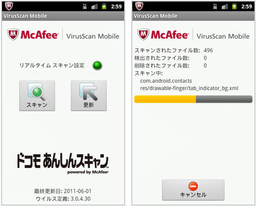 McAfee_docomo