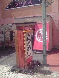 nanashitei