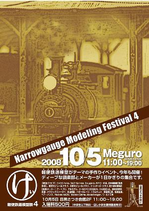 軽便鉄道祭ポスター