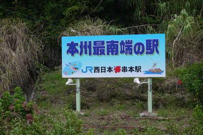 010812kushimoto1.jpg