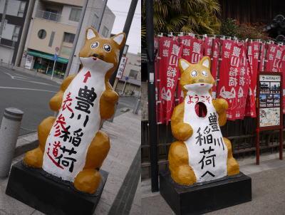 110403toyokawa1.jpg