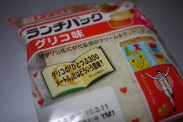 lunchpack1039.jpg