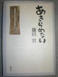 kamata_akiramenai_convert_20081008032529.jpg