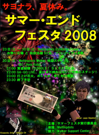 20080825020424