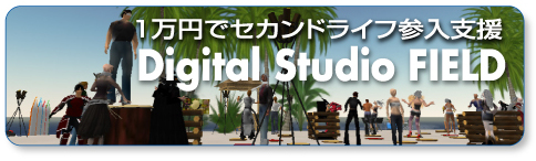 Digital Studio FIELD