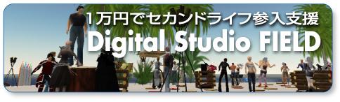 Digital Studio FIELD