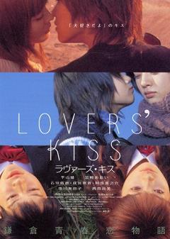 loverskiss.jpg