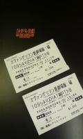 ヱヴァ・破チケット。同じ映画を続けて2回も観るって、まるでオタクじゃん=3=3