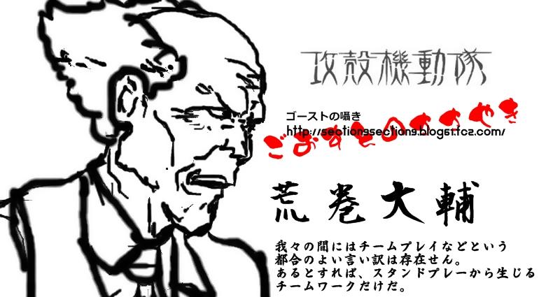 荒巻大輔0811Na2