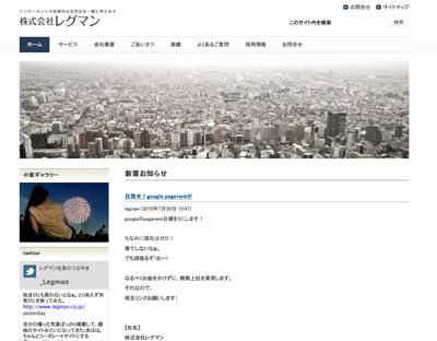 株式会社レグマンhttp://www.legman.co.jp/