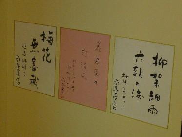 ブログ用司馬遼太郎色紙2 006