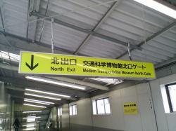 駅の看板(交通科学博物館)