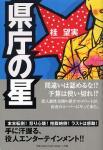 51021_6_hoshi.jpg