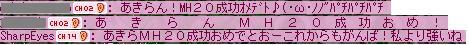 叫びや内緒っありがとう!!!