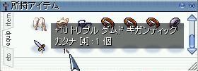 エンペ剣完成2