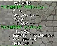 阿修レンジャー!(`・ω・´)