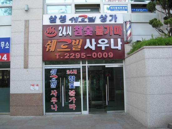 entrance_20110111152041.jpg