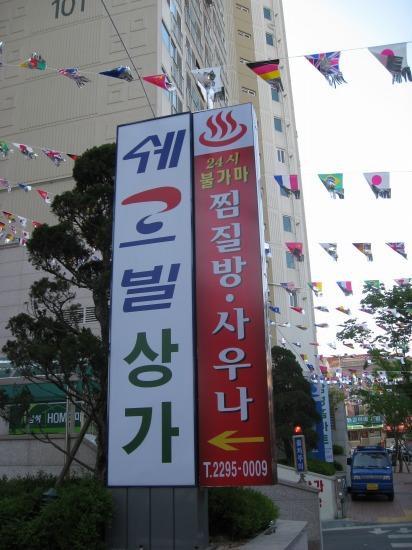 signboard.jpg