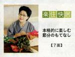 yamamotosensei