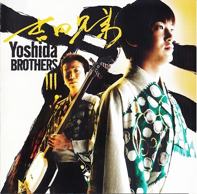 s-20100807YoshidaBros (4)