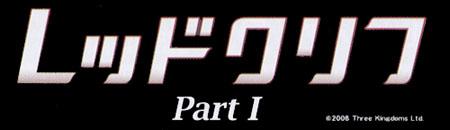 レッドクリフ-ロゴ