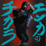 エンカのチカラGREAT-80s-J