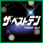ザ・ベストテン1982-83