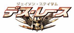 デス・レース-ロゴ2