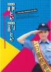 罪罰プレスシート-読プレ4C