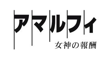 アマルフィ-ロゴ