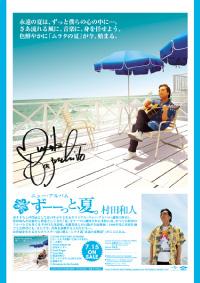 村田B2ポスター