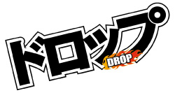 ドロップ-ロゴ
