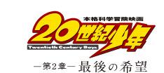 20世紀少年ロゴ2