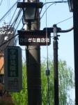 ひらがな商店街。 石川町駅前にて目撃したぜ!