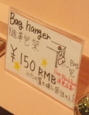 bag_hanger.jpg
